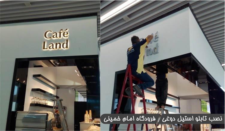 تابلو سازی در ایران5