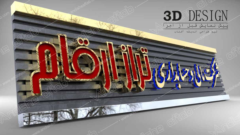 طراحی تابلو مغازه ,تابلو سازی4