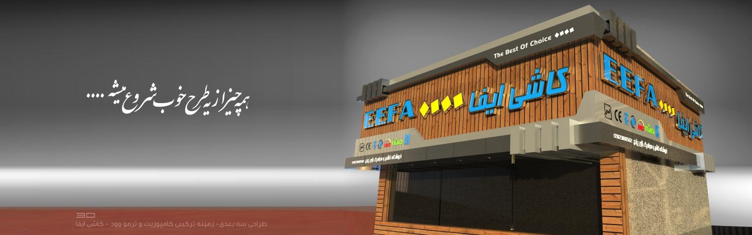 طراحی تابلو مغازه ,تابلو سازی3