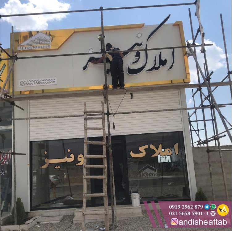 15تابلوسازی در تهران