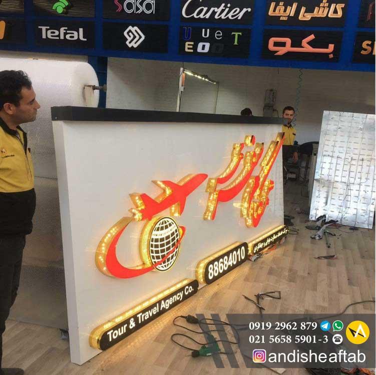 تابلوسازی در تهران7