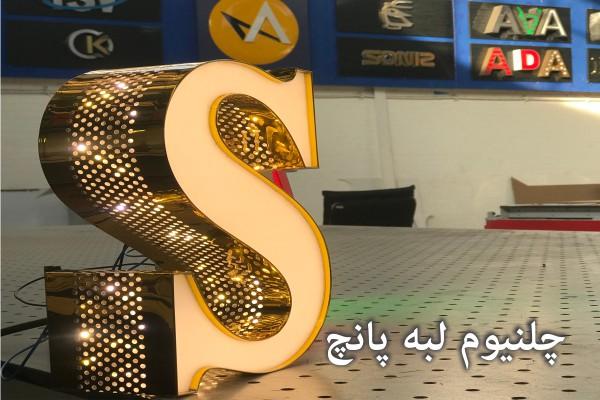 تابلوسازی در غرب تهران1