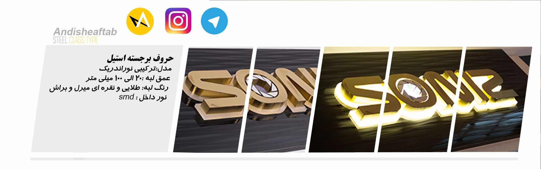 تابلو استیل ،نمونه کار تابلو استیل ،حروف برجسته استیل