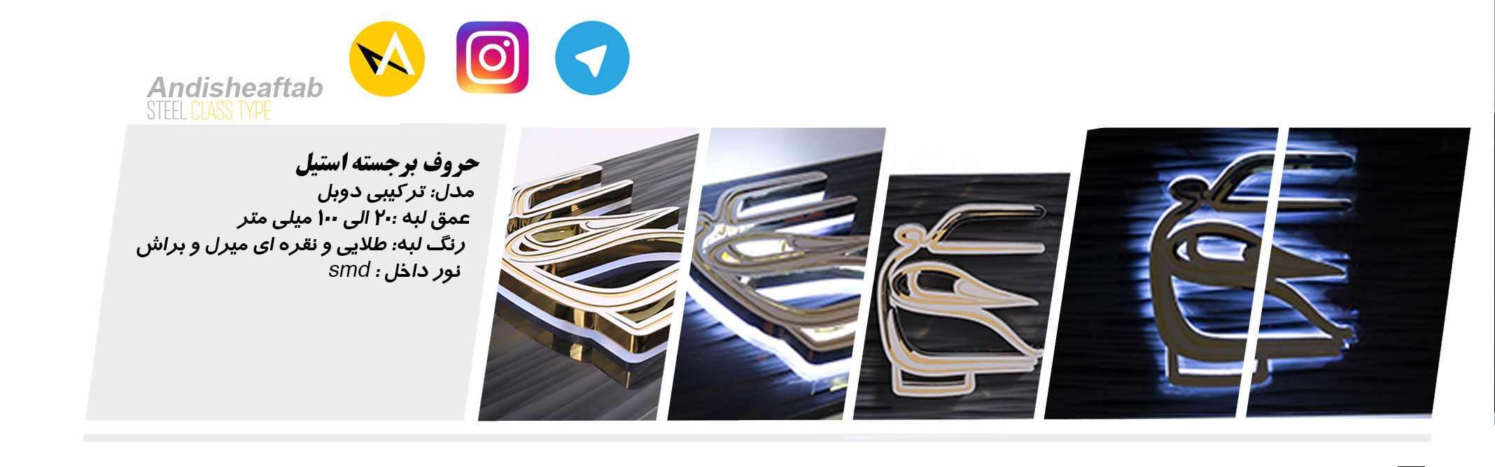 تابلو استیل ،نمونه کار حروف برجسته استیل ،حروف برجسته استیل